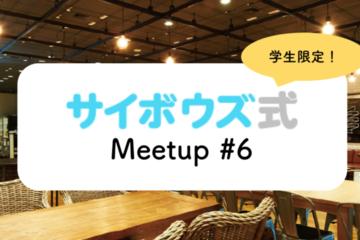 サイボウズ式 Meetup#6 〜サイボウズ社長・青野が学生の「就職」や「働くこと」に対する悩みや疑問に答えます〜