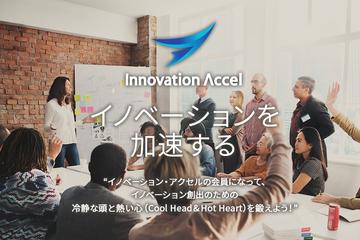 株式会社イノベーション・アクセル