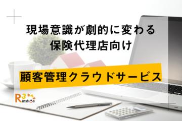 保険代理店向けクラウド型顧客管理システム|R3Institute