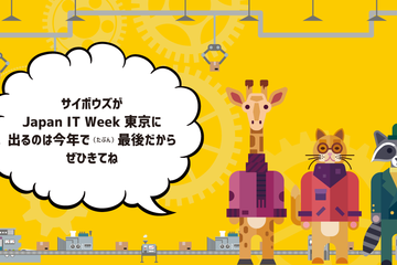 Japan IT Week サイボウズブース出展のお知らせ
