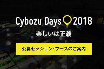 Cybozu Days 2018 公募セッション/ブース募集