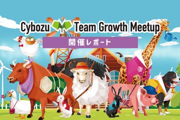 Cybozu Team Growth Meetup 2018 開催レポート