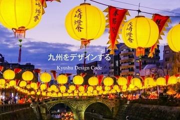 九州をデザインする - Kyushu Design Code -