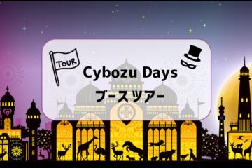 Cybozu Days 2018 ブースツアー
