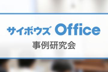 「サイボウズ Office」事例研究会