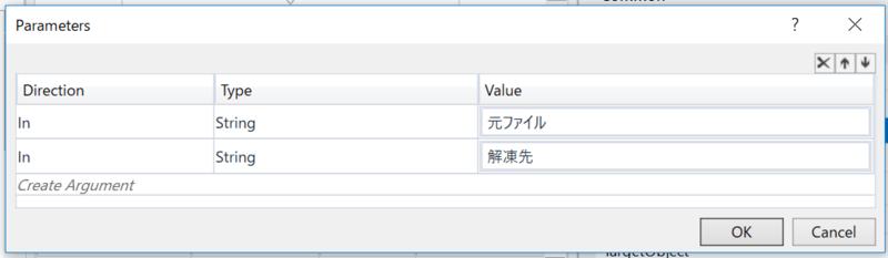 UiPathでZIPファイルを解凍する方法 - 上海のUiPath開発なら上海