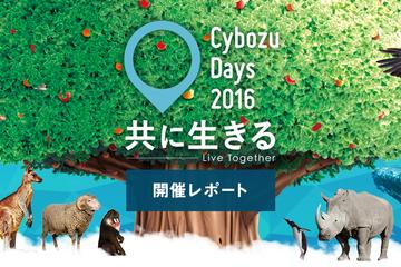 Cybozu Days 2016 開催レポート