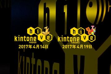 kintone hive nagoya/ fukuoka