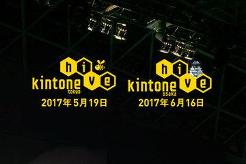 kintone hive tokyo / osaka