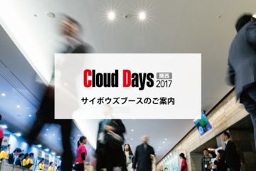 3/2〜3/3 開催 Cloud Days 関西