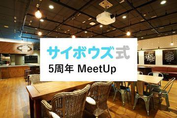 サイボウズ式 5周年Meetup