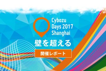 Cybozu Days Shanghai 開催レポート