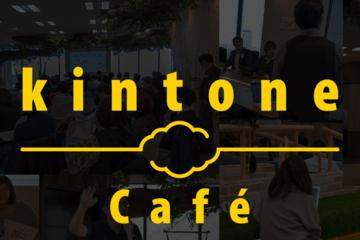 kintone Café