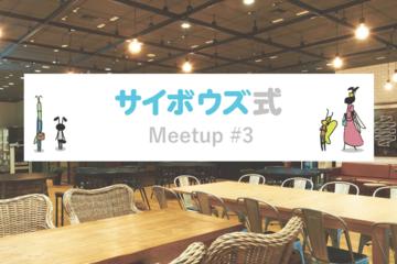 サイボウズ式 Meetup #3 若者たちが考える「働き方改革、楽しくないのはなぜだろう」