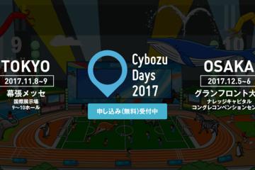 Cybozu Days 東京会場 託児サービスおよびサテライト会場について