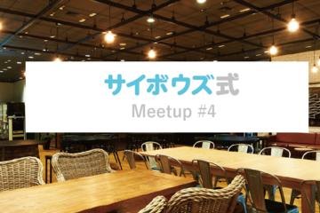 サイボウズ式 Meetup #4  大忘年会!