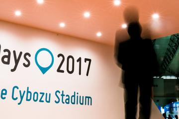 Cybozu Days 2017 開催レポート