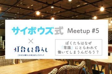 サイボウズ式 Meetup #5 灯台もと暮らし編集部と考える、「ぼくたちはなぜ常識にとらわれて働いてしまうんだろう?」