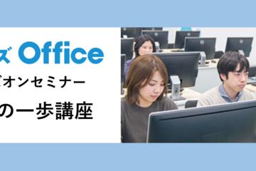 *【サイボウズ主催】サイボウズ Office はじめの一歩講座