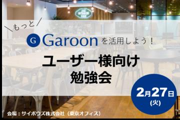 Garoon勉強会 ~働き方を変えるツール活用のヒントと事例紹介~