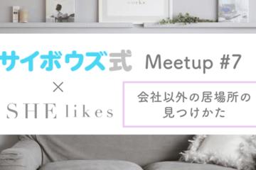 サイボウズ式 Meetup #7  SHElikesと考える「会社以外の居場所の見つけかた」