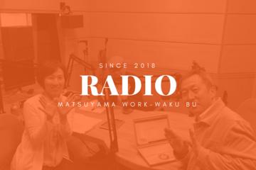 FM愛媛にてラジオ放送開始!「まつやま働き方改革のススメ」