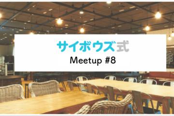 #サイボウズ式Meetup vol.8 「これからのサイボウズ式を語ろう」