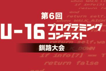 U-16プログラミングコンテスト釧路大会