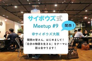 【募集終了】#サイボウズ式Meetup vol9 関西 自分の物語を生きるには? 働き方や自立をもとにみんなで語ろう