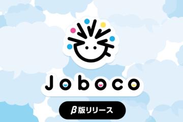 チャットボット作成サービス Joboco β版