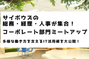 サイボウズの総務・経理・人事が集合!コーポレート部門Meetup