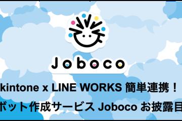 【大阪】kintone x LINE WORKS簡単連携!チャットボット作成サービスJobocoお披露目セミナー