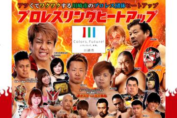 プロレスリング HEAT-UP 10.31 川崎とどろきアリーナ