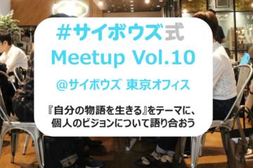 #サイボウズ式Meetup Vol.10──『自分の物語を生きる』をテーマに、個人のビジョンについて語り合おう