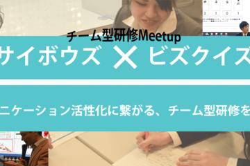 チーム型企業研修体験Meetup