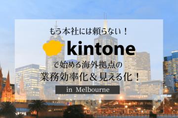 もう本社には頼らない!!kintoneで始める海外拠点の業務効率化セミナー@メルボルン