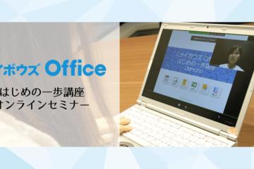 サイボウズ Office はじめの一歩講座 オンラインセミナー