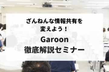 1/23開催! Garoon徹底解説セミナー@大阪