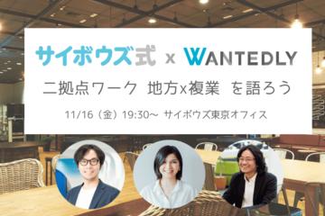 #サイボウズ式Meetup Vol.11 二拠点生活にみる「これからのはたらき方」 with Wantedly