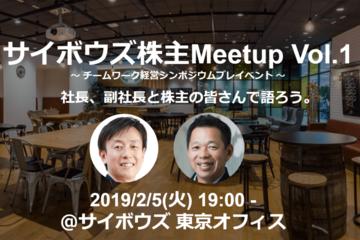 サイボウズ株主Meetup Vol.1 ~ チームワーク経営シンポジウムプレイベント ~