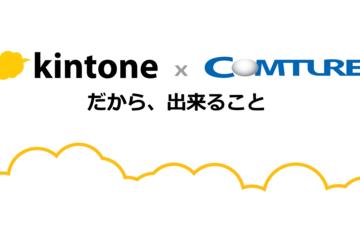 コムチュアkintone - kintoneアプリ開発 | コムチュア株式会社